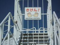 遠賀川河口堰下流 構築物 立入禁止