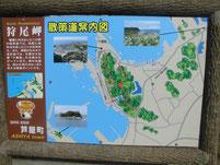 狩尾岬 案内図