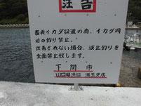 宇賀漁港 釣り禁止場所
