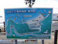 はなぐり海岸 案内図