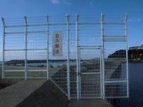 岩屋漁港 立入禁止 の写真