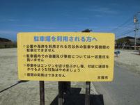 花鶴川河口周辺 駐車場看板