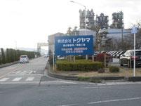富田川河口 工場内立ち入り禁止