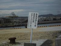 光港 立入禁止