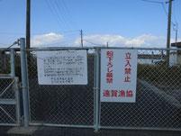 芦屋漁港 立入禁止