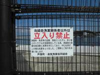 柏原漁港 立入禁止箇所
