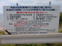 角島 釣り場制限看板
