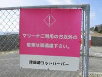 津屋崎漁港 ヨットハーバー駐車禁止