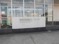神湊漁港 ターミナル
