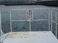 居守漁港 桟橋 立入禁止