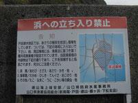 戸田津木海岸の波止 立入禁止看板