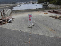 西ノ浜漁港 スロープ立入禁止