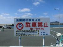 鐘崎漁港 駐車禁止