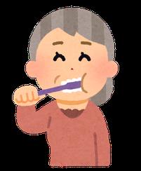 お口を清潔に保ちましょう。しっかり噛んで、できれば毎日おしゃべりを