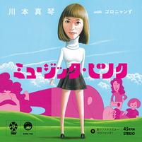 川本真琴 with ゴロニャンず「ミュージック・ピンク」発売記念インタヴュー