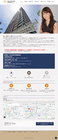 桐谷のホームページ