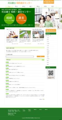 神奈川県司法書士協同組合のホームページ