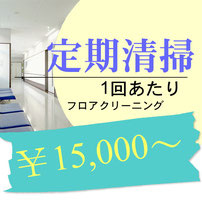 フロアクリーニング(30㎡)まで15000円から承っています。