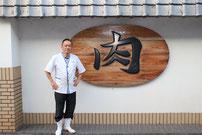 純三田肉  冨田権治精肉店