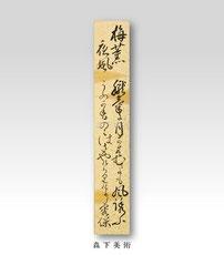 松平容保 和歌短冊 会津藩主 京都守護職 買取 販売