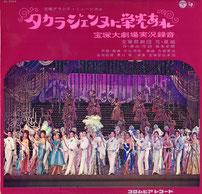 '63.4コロムビアレコード  グランド・ミュージカル「タカラジェンヌに栄光あれ」(花・星)宝塚大劇場実況録音花星