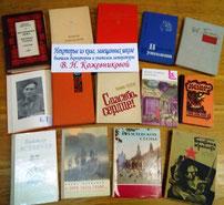 Книги, завещанные школе бывшим директором, учителем русского языка и литературы В.Н. Кожевниковой