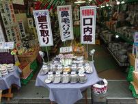 下高井戸駅前の藤山商店