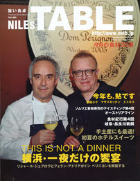旨い食卓NILE'S TABLE Vol.4