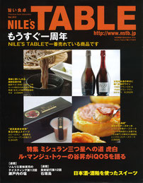 旨い食卓NILE'S TABLE vol.12