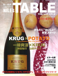 旨い食卓NILE'S TABLE Vol.6