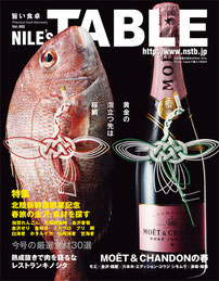 旨い食卓NILE'S TABLE Vol.2