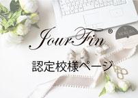 JourFin認定校様講師専用ページ
