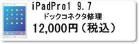 広島のiphone修理店ミスターアイフィクスではiPadPro第1世代9.7インチのドックコネクタ交換修理を承っています。iphone修理は広島市中区紙屋町本通りから徒歩1分のミスターアイフィクスで。