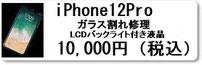 広島のiphone修理店ミスターアイフィクスではiPhone11Proのガラス割れ修理を承っています。iphone修理は広島のミスターアイフィクスで。
