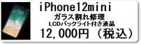 広島のiphone修理店ミスターアイフィクスではiPhone11ProMAXのガラス割れ修理を承っています。iphone修理は広島のミスターアイフィクスで。