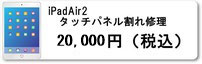 iPadAir2タッチパネル割れ修理 ipadアイパッド修理なら広島市中区紙屋町本通り近くのミスターアイフィクス広島で修理