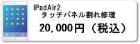 広島のiphone修理店ミスターアイフィクスではiPadAir2のガラス割れ修理を承っています。iphone修理は広島市中区紙屋町本通りから徒歩1分のミスターアイフィクスで。