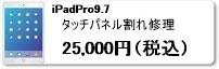 iPadPro1 9.7タッチパネル割れ修理 ipadアイパッド修理なら広島市中区紙屋町本通り近くのミスターアイフィクス広島で修理