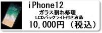 広島のiphone修理店ミスターアイフィクスではiPhone11のガラス割れ修理を承っています。iphone修理は広島のミスターアイフィクスで。