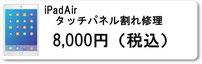 広島のiphone修理店ミスターアイフィクスではiPadAirのガラス割れ修理を承っています。iphone修理は広島市中区紙屋町本通りから徒歩1分のミスターアイフィクスで。