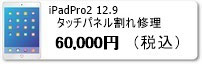 iPadPro2 12.9タッチパネル割れ修理 iPad 修理 広島市