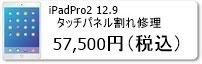 iPadPro2 12.9タッチパネル割れ修理 ipadアイパッド修理なら広島市中区紙屋町本通り近くのミスターアイフィクス広島で修理