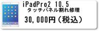 iPadPro2 10.5タッチパネル割れ修理 ipadアイパッド修理なら広島市中区紙屋町本通り近くのミスターアイフィクス広島で修理
