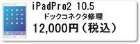 iPadPro2 10.5ドックコネクタ修理 ipadアイパッド修理なら広島市中区紙屋町本通り近くのミスターアイフィクス広島で修理