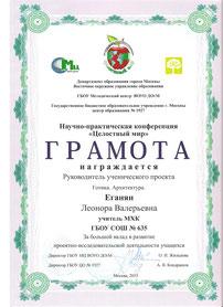 Грамота окружного конкурса проектов  (2013 г.)