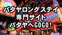 パタヤロングステイ専門サイトへ パタヤへGOGO!