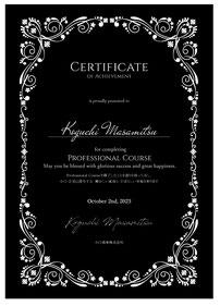 ブラックディプロマNo.12