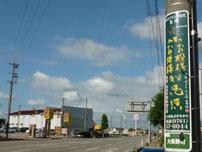 石川県能美市大長野近辺