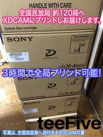 CM搬入 CM入稿 XDCAM  hdcam ProRes 422 XDCAM CM プリント