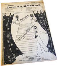 Минуточка, Вертинский, ноты для голоса и фортепиано